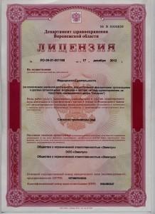 Единая лицензия на медуслуги - 1