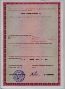 Единая лицензия на медуслуги - 2