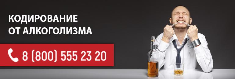кодирование от алкоголизма воронеж
