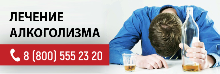 алкоголизм лечение в воронже