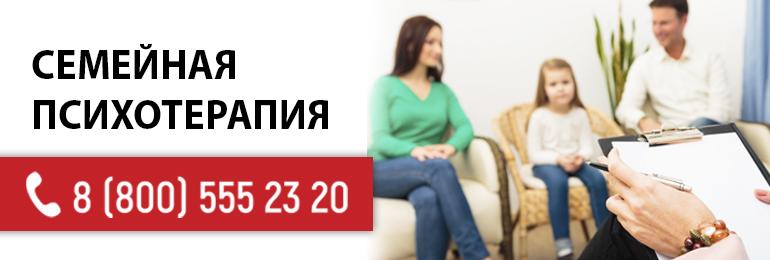семейная психотерапия воронеж