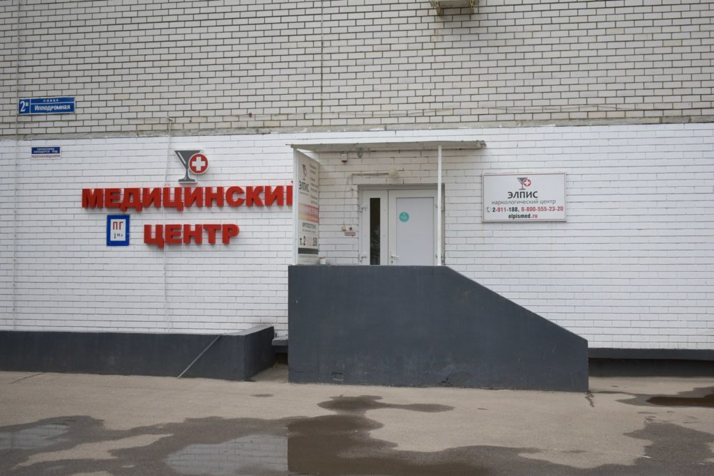 медицинский центр элпис